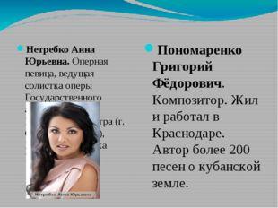 Нетребко Анна Юрьевна. Оперная певица, ведущая солистка оперы Государственно