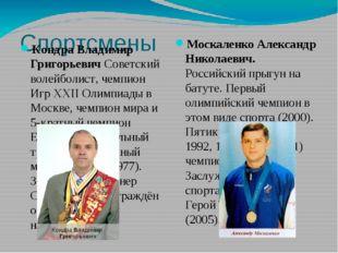 Спортсмены Кондра Владимир Григорьевич Советский волейболист, чемпион Игр XXI