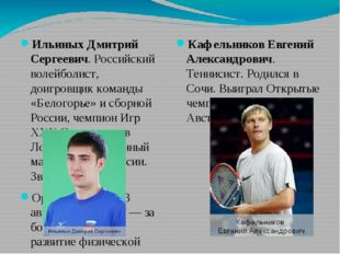 Ильиных Дмитрий Сергеевич. Российский волейболист, доигровщик команды «Белог