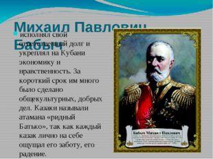 Михаил Павлович Бабыч исполнял свой ответственный долг и укреплял на Кубани э