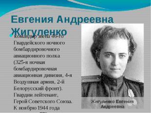 Евгения Андреевна Жигуленко командир звена 46-го Гвардейского ночного бомбард