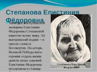 Степанова Епистиния Фёдоровна Имя простой кубанской женщины Епистинии Фёдоров