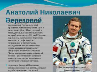 Анатолий Николаевич Березовой. Летчик-космонавт Герой Советского Союза, вице-