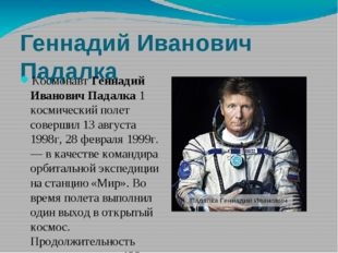 Геннадий Иванович Падалка Космонавт Геннадий Иванович Падалка 1 космический п