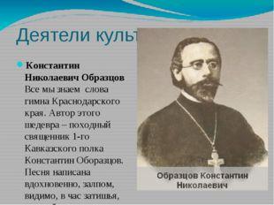 Деятели культуры Константин Николаевич Образцов Все мы знаем слова гимна Кра