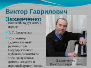 Виктор Гаврилович Захарченко Я буду счастлив, если мои песни будут жить в нар
