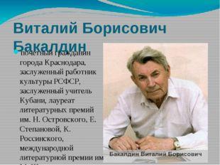 Виталий Борисович Бакалдин почетный гражданин города Краснодара, заслуженный