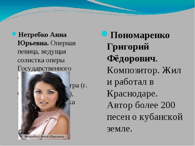 Нетребко Анна Юрьевна. Оперная певица, ведущая солистка оперы Государственно...