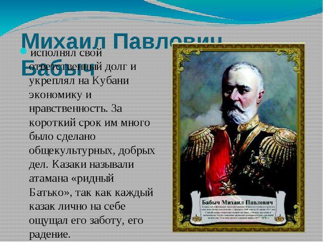 Михаил Павлович Бабыч исполнял свой ответственный долг и укреплял на Кубани э...