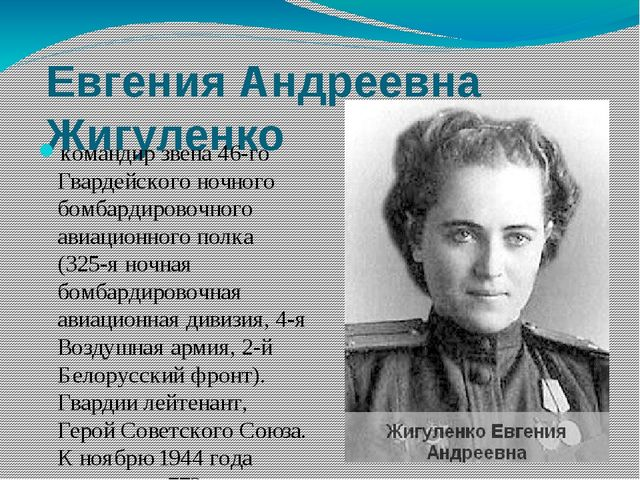 Евгения Андреевна Жигуленко командир звена 46-го Гвардейского ночного бомбард...