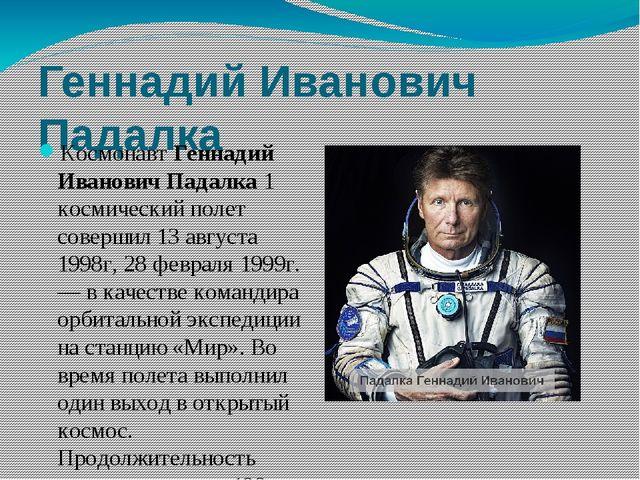 Геннадий Иванович Падалка Космонавт Геннадий Иванович Падалка 1 космический п...