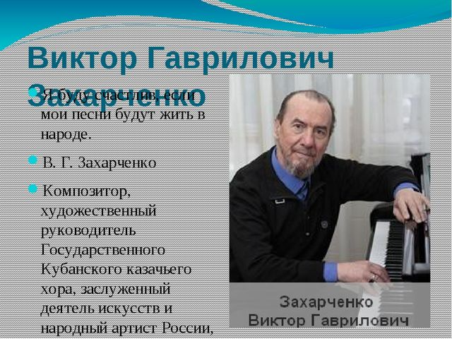 Виктор Гаврилович Захарченко Я буду счастлив, если мои песни будут жить в нар...