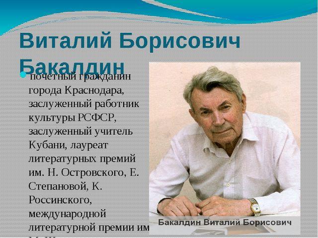Виталий Борисович Бакалдин почетный гражданин города Краснодара, заслуженный...