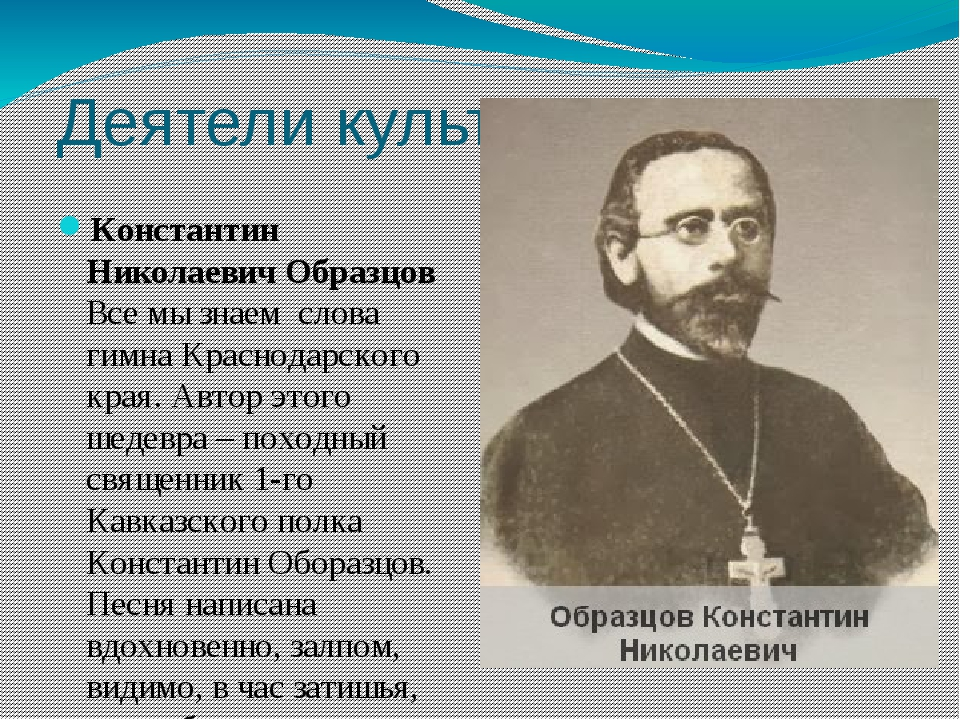 Деятели культуры Константин Николаевич Образцов Все мы знаем слова гимна Кра...