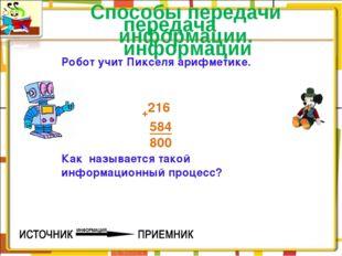 передача информации Робот учит Пикселя арифметике. +216 584 800 Как называетс