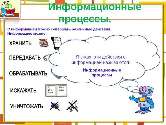 Информационные процессы. С информацией можно совершать различные действия. И...