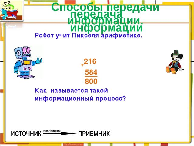 передача информации Робот учит Пикселя арифметике. +216 584 800 Как называетс...