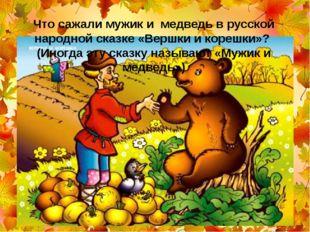 Что сажали мужик и медведь в русской народной сказке «Вершки и корешки»? (Ин