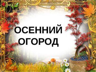 ОСЕННИЙ ОГОРОД