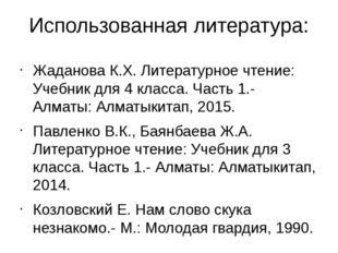 Использованная литература: Жаданова К.Х. Литературное чтение: Учебник для 4 к