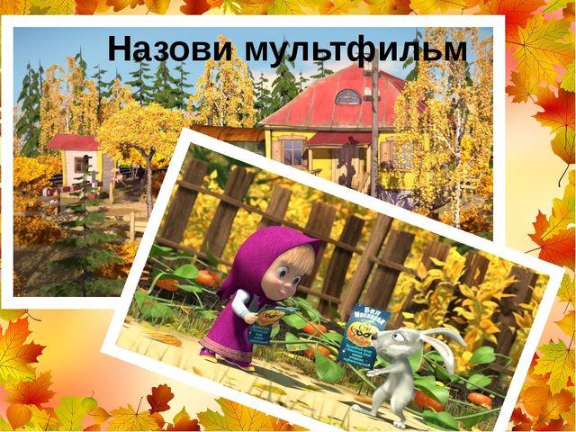 Назови мультфильм