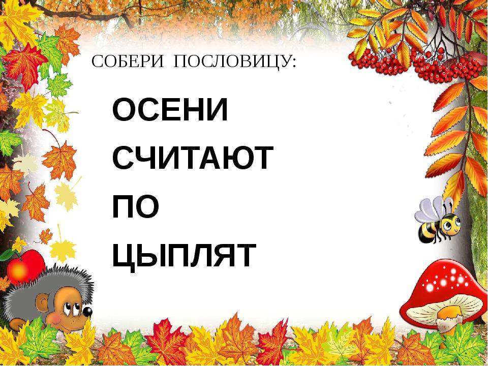 скороговорки про осень с картинками