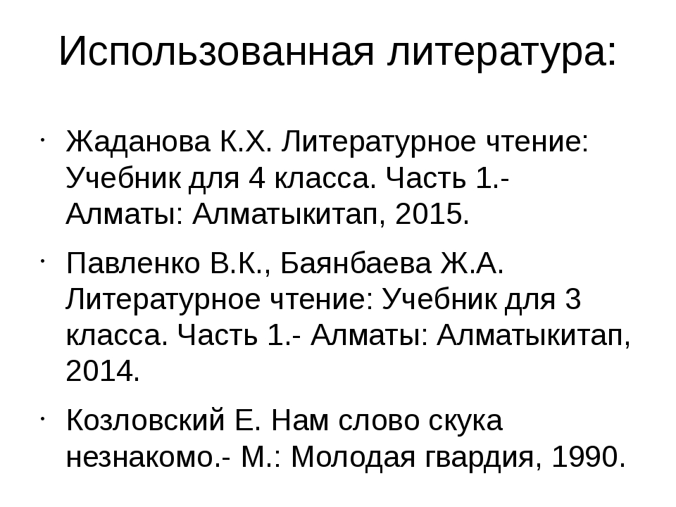 Использованная литература: Жаданова К.Х. Литературное чтение: Учебник для 4 к...