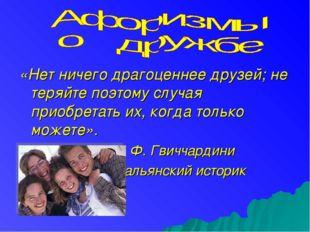 «Нет ничего драгоценнее друзей; не теряйте поэтому случая приобретать их, ког