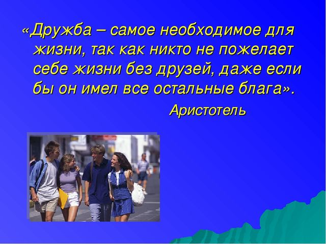 «Дружба – самое необходимое для жизни, так как никто не пожелает себе жизни б...