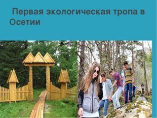 Первая экологическая тропа в Осетии