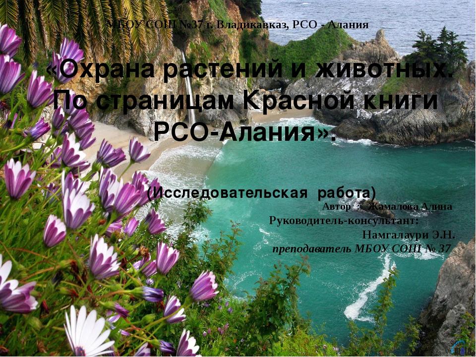 «Охрана растений и животных. По страницам Красной книги РСО-Алания». (Исследо...