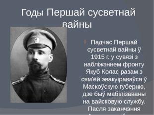 Годы Першай сусветнай вайны Падчас Першай сусветнай вайны ў 1915 г. у сувязі