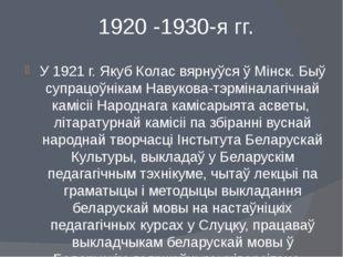 1920 -1930-я гг. У 1921 г. Якуб Колас вярнуўся ў Мінск. Быў супрацоўнікам Нав