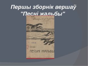 "Першы зборнік вершаў ""Песні жальбы"""