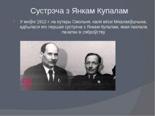 Сустрэча з Янкам Купалам У жніўні 1912 г. на хутары Смольня, каля вёскі Мікал