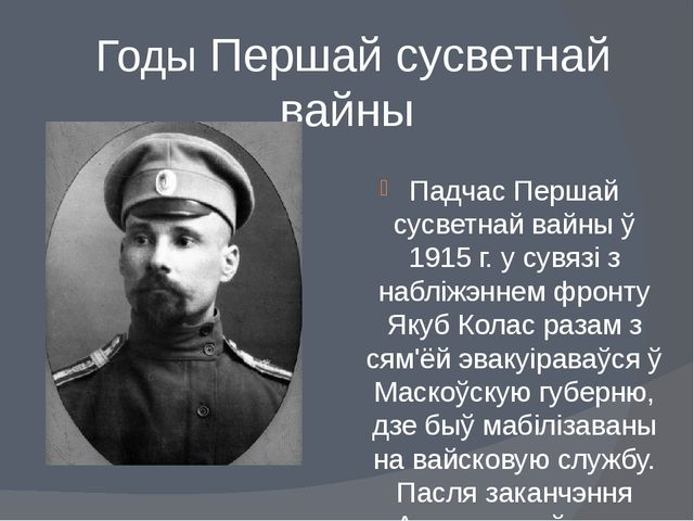 Годы Першай сусветнай вайны Падчас Першай сусветнай вайны ў 1915 г. у сувязі...