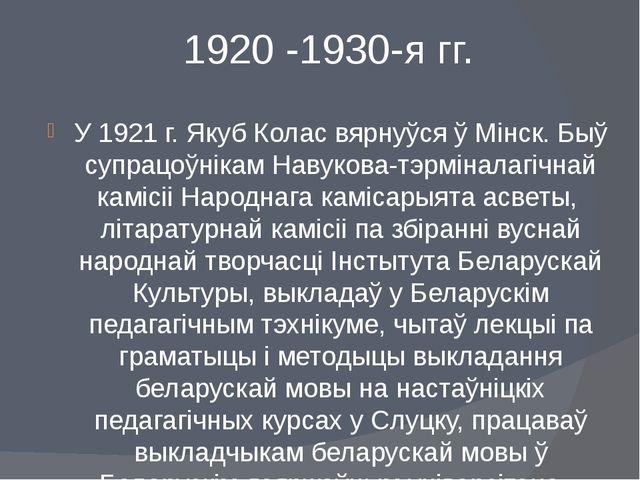 1920 -1930-я гг. У 1921 г. Якуб Колас вярнуўся ў Мінск. Быў супрацоўнікам Нав...
