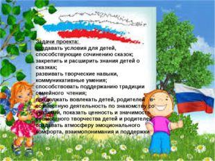 Задачи проекта: создавать условия для детей, способствующие сочинению сказок