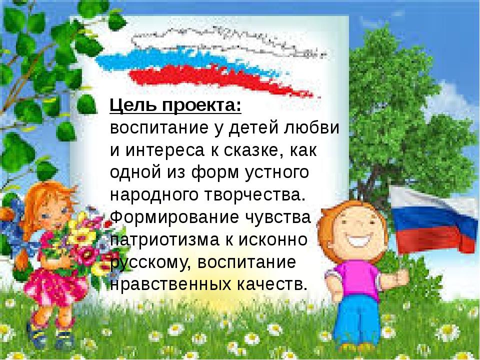 Цель проекта: воспитание у детей любви и интереса к сказке, как одной из фор...
