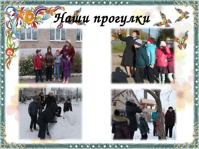 Наши прогулки
