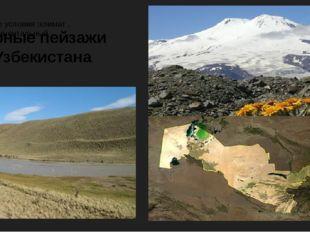 Природные условия :климат , резко континентальный К увл