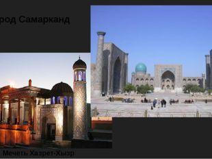 Город Самарканд пл.Регистан :медресе Улугбека (1417-1420 г.г.), медресе Шер-Д