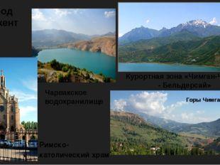 Город Ташкент Курортная зона «Чимган-Чарвак - Бельдерсай» Горы Чимган Чарвакс