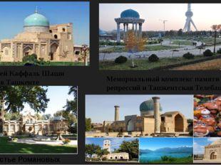 Мавзолей Каффаль Шаши в Ташкенте Мемориальный комплекс памяти жертв репрессий