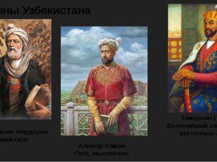 Сыны Узбекистана Абу - л - Касим Фирдоуси Великий поэт Тамерлан (Тимур) Велич