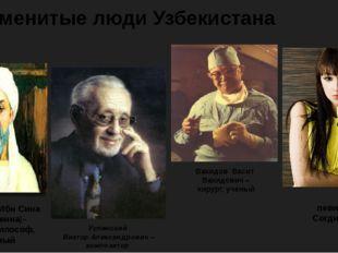 Вахидов Васит Вахидович – хирург, ученый Успенский Виктор Александрович – ком