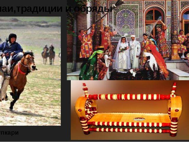Обычаи,традиции и обряды Купкари Бешик туйи