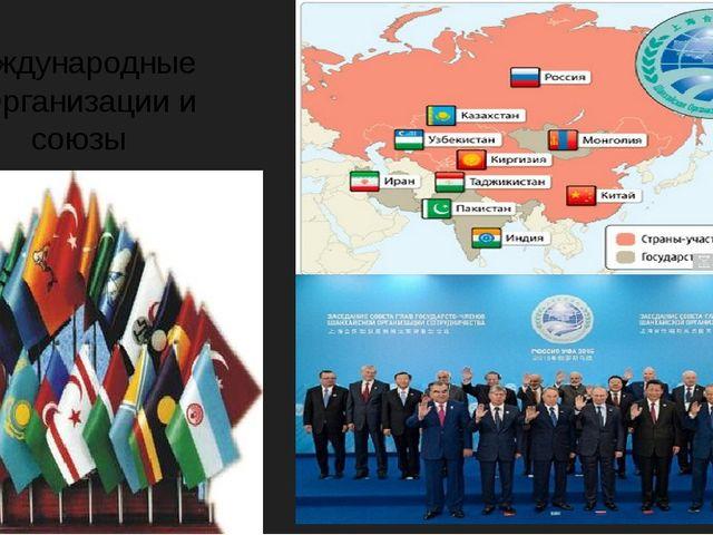 Международные Организации и союзы