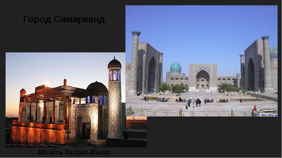 Город Самарканд пл.Регистан :медресе Улугбека (1417-1420 г.г.), медресе Шер-Д...