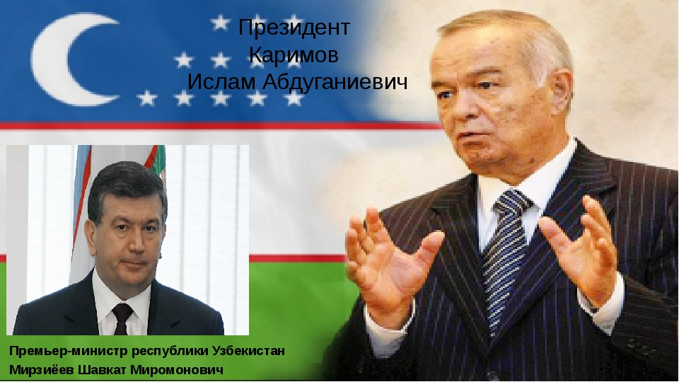 Президент Каримов Ислам Абдуганиевич Премьер-министр республики Узбекистан Ми...